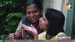 Kanakkazcha   Charity Programme   POWERVISION TV   Epi #490