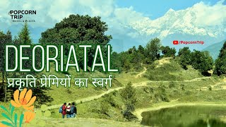 DeoriaTal (देवरियाताल), Trek, Travel Guide, Sari Village, Garhwal, Uttarakhand