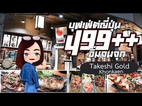 ร้านอาหารขอนแก่น Takeshi Gold Khonkaen บุฟเฟ่ต์อาหารญี่ปุ่น 499++  | Chayapa Diary