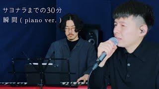 odol - 映画『サヨナラまでの30分』リード曲「瞬間 (piano ver.)」