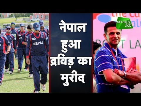 Why is Nepal Thanking Rahul Dravid After Beating India Under-19 Team? | Sports Tak