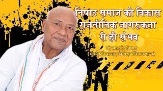 Lalchand Nishad Ji_Nishad Manthan News