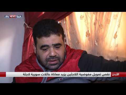 الأردن.. نقص تمويل مفوضية اللاجئين يزيد معاناة عائلات سورية لاجئة  - 04:53-2018 / 12 / 16
