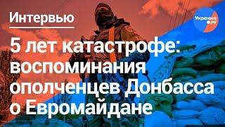 5 лет катастрофе: воспоминания ополченцев Донбасса о Евромайдане
