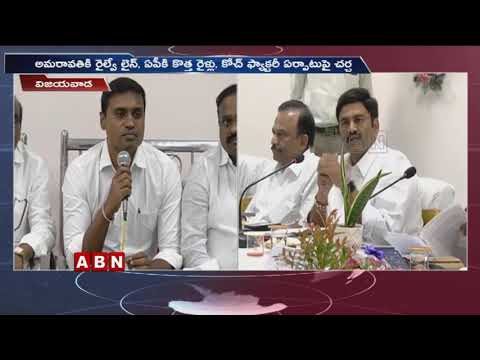 Annual meet of Andhra Pradesh MPs With South Central Railways officials | ABN Telugu