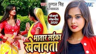 भातरा लईका खेलावता | 2020 का नया सबसे हिट वीडियो सांग | Kunal Singh | Bhojpuri Hit Song