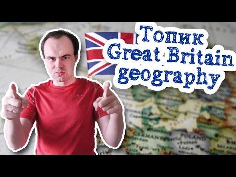 Топик Географическое положение Великобритании UK Great Britain geography устная тема текст