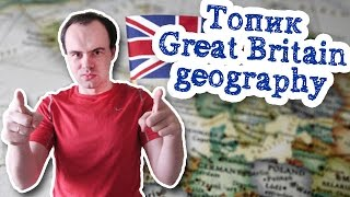 Топик Географическое положение Великобритании UK Great Britain geography устная тема текст(The UK is made up of four different countries: Wales, England, Scotland and Northern Ireland. The capital city of Wales is Cardiff. The capital city of England is ..., 2015-03-31T18:54:39.000Z)
