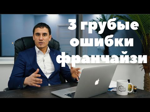 Франшиза! 3 ошибки, которые совершают предприниматели!