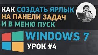 Урок 4. Создаем ярлыки в панели задач и меню пуск в Windows 7