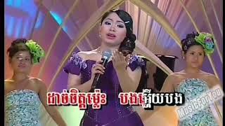 ទូច ស៊ុននិច ចំរៀងខ្មែរ ភ្លេងការខ្មែរ ចំរៀងខ្មែរ Karaoke Khmer Old Song ,ចំរៀងខារ៉ាអូខេ
