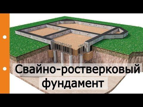Делаем выбор свайно-ростверковый фундамент