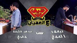 أكبر ساندويش برجر مع عدي خليفة وفرح