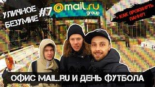 Уличное Безумие #7 — В гостях у Mail.ru / День футбола / Как прокинуть панну?