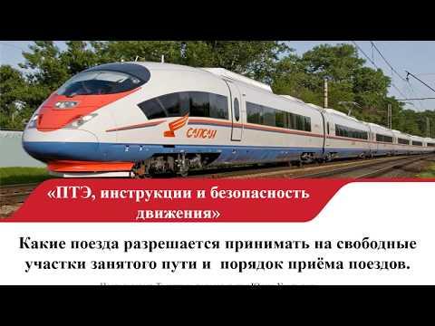 ДО.   Приём поездов на занятый путь.