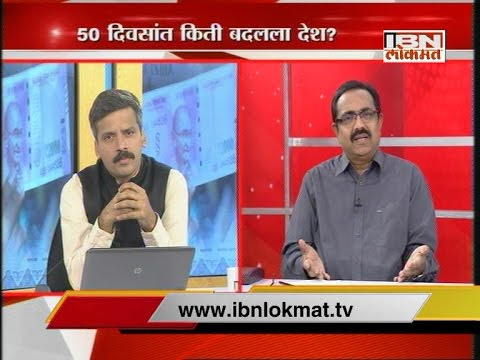 An Exclusive Interview of Jayant Patil on Demonetisation