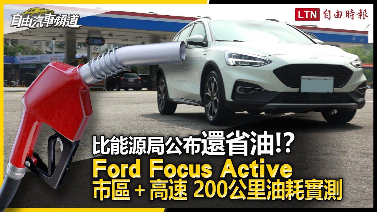 比能源局公布還省油?Ford Focus Active 市區+高速 200 公里油耗實測