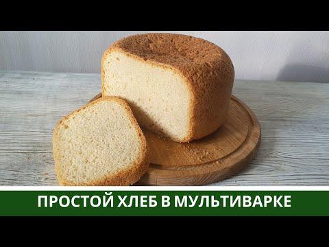 Хлеб в мультиварке самый вкусный