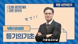 [2021공인중개사 짬강] 구갑성 교수님) 부동산공시법…