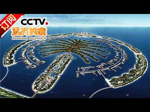 《远方的家》 20170531 一带一路(163)阿联酋 迪拜的中国情结 | CCTV-4