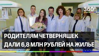 Родителям четверняшек дали 6,8 млн рублей на жилье