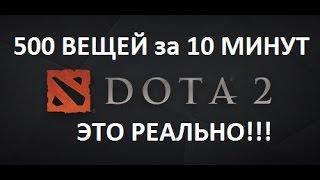 500 ВЕЩЕЙ ЗА 10 МИНУТ DOTA 2 ЭТО РЕАЛЬНО!!!