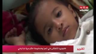 الكوليرا تتفشى في #تعز والحكومة الشرعية لا تبالي   تقرير أمين دبوان - يمن شباب
