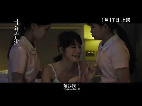 十年台灣 (Ten Years Taiwan)電影預告