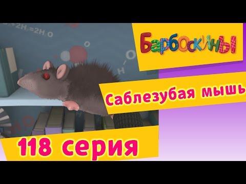 Барбоскины - 118 серия. Саблезубая мышь (новые серии)
