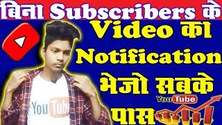 2019 Shandaar Trick To Send Get Youtube Channel Videos Recommended Notification Without Unsubscribed