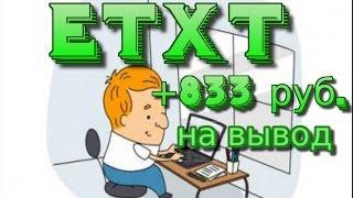 Как заработать на партнерской программе биржи eTXT.ru