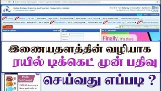 Railway Reservation in tamil  RCTC How to book Train Ticket