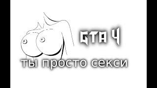 GTA4 RP сервер (секс бом,горячие чики18+)