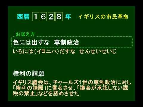 歴史 語呂合わせ世界史22 1628 権利の請願に署名