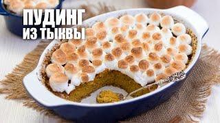 Пудинг из тыквы — видео рецепт