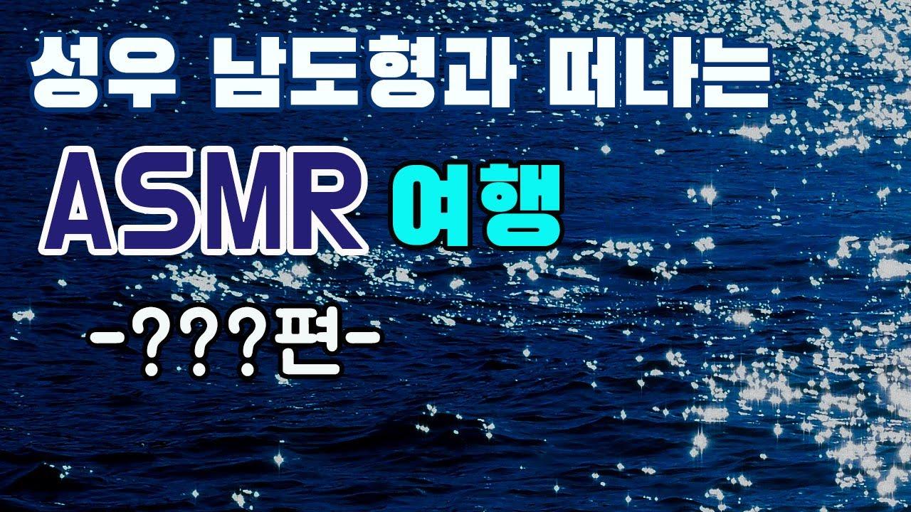 성우 남도형과 떠나는 ASMR 여행  - ??? 편-