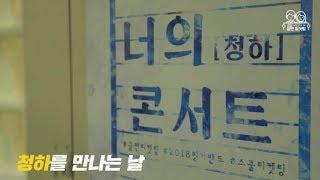 금연 피켓팅 캠페인_스쿨 어택편