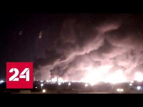 США обвинили Иран в атаках на саудовские нефтяные объекты