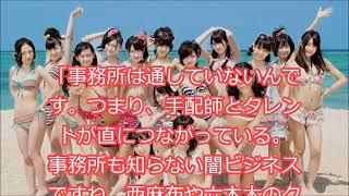 あのアイドルは100万円!?芸能界の闇枕営業の実態 ~おすすめ動画~ ...
