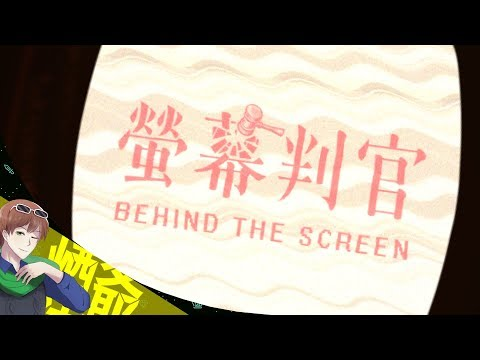 【煙爺】螢幕判官 Behind the Screen【PC】紀錄 (一刀未剪)