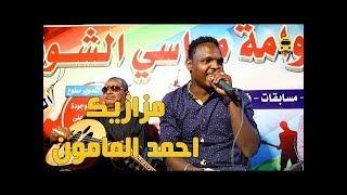 منتدي عوامة مرآسي الشوق  الرئع احمد المامون هات يا زمن