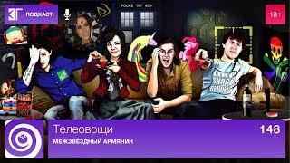 Телеовощи. Выпуск 148: Межзвёздный армянин