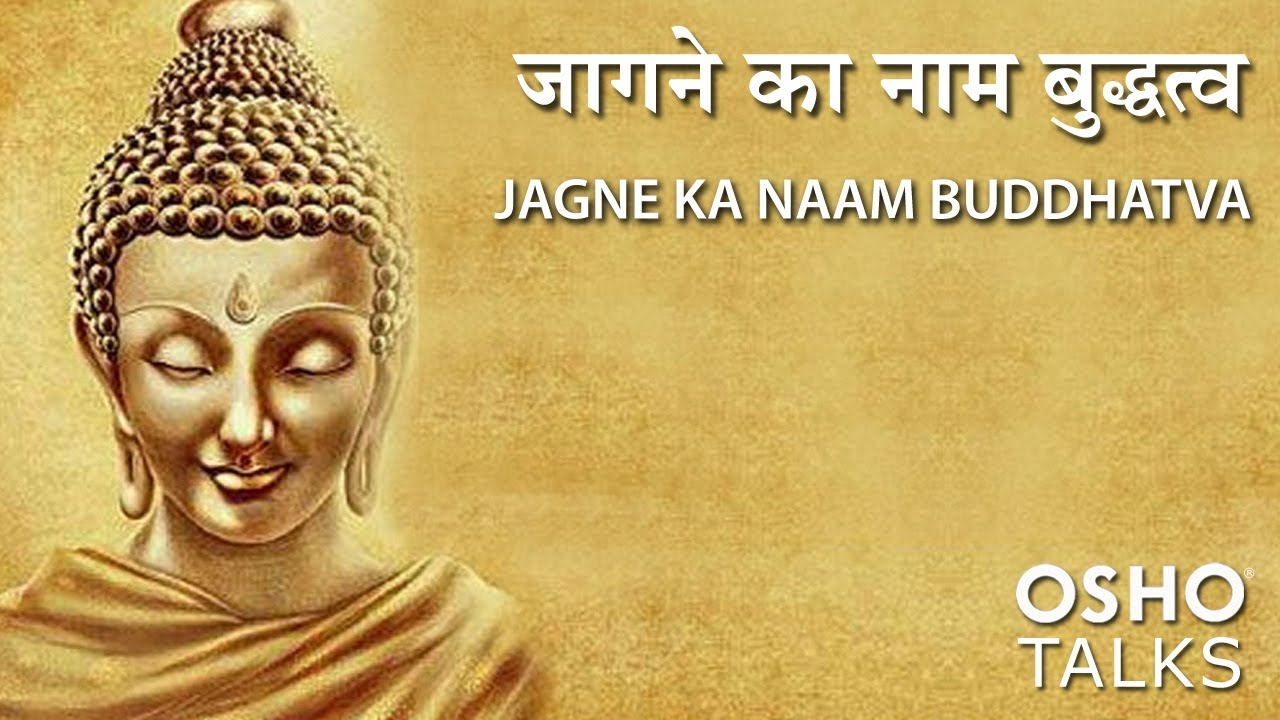 Osho Jagne Ka Naam Buddhatva Youtube