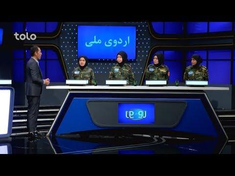 رو در رو - ویژه برنامه روز زن / Ro Dar Ro (Family Feud) Women's Day Special Show - S2 - Ep 58
