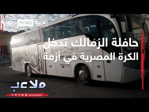 ملاعب | -حافلة الزمالك- تدخل الكرة المصرية في أزمة جديدة  - نشر قبل 2 ساعة