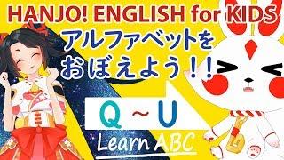 【キッズえいご】アルファベット(Q〜U) Learn ABCs