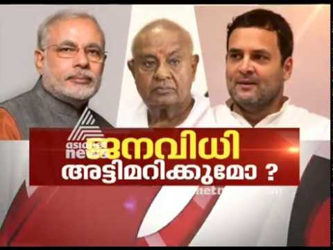Karnataka Assembly election results 2018 | Asiaet News Hour 15 May 2018