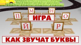 Учимся читать - учим как звучат буквы. Видео 2 (К-Ф)