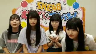 2018年08月14日 SKE48金のおむすび(むすびのイチバン!番外編)本日のMCはドラフト3期の4人!(大谷悠妃・中野愛理・西満里奈・平田詩奈) thumbnail