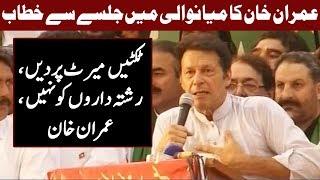 Nawaz and Zardari distributed tickets among relatives - Imran Khan Speech in Mianwali Jalsa